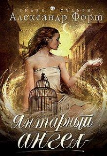 "Книга. ""Янтарный ангел"" читать онлайн"
