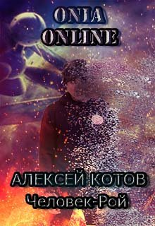 """Книга. """"Человек-рой"""" читать онлайн"""