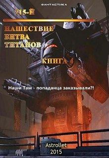 """Книга. """"715-й Нашествие. Битва титанов"""" читать онлайн"""