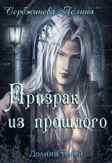 """Книга. """"Тень Шангара (призрак из прошлого, 1 часть)"""" читать онлайн"""