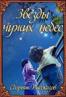 """Книга. """"Звезды чужих небес"""" читать онлайн"""
