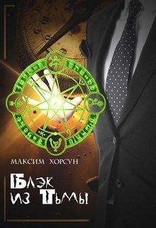 """Книга. """"Блэк из Тьмы"""" читать онлайн"""