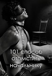 """Книга. """"101 способ отомстить начальнику"""" читать онлайн"""