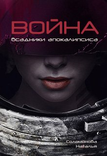 "Книга. ""Всадники апокалипсиса - 3. Война"" читать онлайн"
