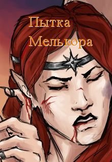 """Книга. """"Пытка Мелькора"""" читать онлайн"""