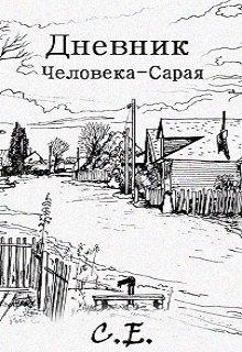 """Книга. """"Дневник Человека-Сарая"""" читать онлайн"""
