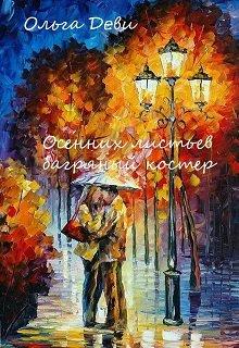 """Книга. """"Осенних листьев багряный костер"""" читать онлайн"""