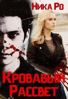 """Книга. """"Кровавый Рассвет"""" читать онлайн"""