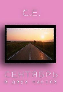 """Книга. """"Сентябрь в двух частях"""" читать онлайн"""