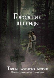 """Книга. """"Городские легенды. Тайны разрытых могил."""" читать онлайн"""