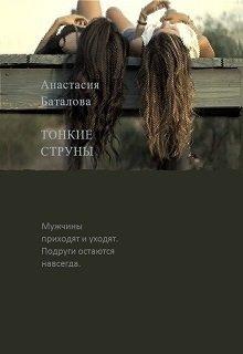 """Книга. """"Тонкие струны"""" читать онлайн"""