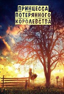 """Книга. """"Принцесса потерянного королевства"""" читать онлайн"""