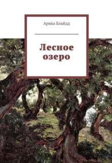 "Книга. ""Лесное озеро"" читать онлайн"