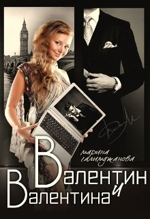 "Книга. ""Валентин и Валентина "" читать онлайн"