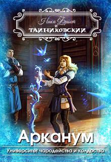 """Книга. """"""""Арканум - Университет чародейства и колдовства"""""""" читать онлайн"""
