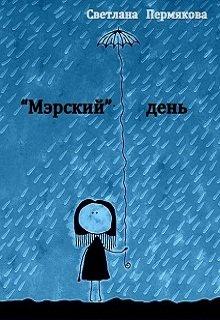 """Книга. """"""""Мэрский"""" день """" читать онлайн"""
