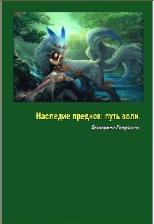 """Книга. """"Наследие предков: путь воли."""" читать онлайн"""