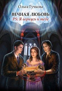 """Книга. """"Вечная любовь. P.S.: Я вернусь к тебе   (первая книга) """" читать онлайн"""