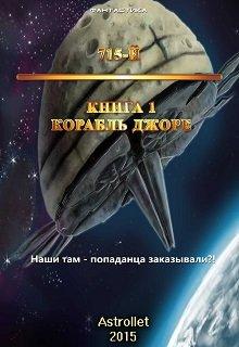 """Книга. """"Корабль Джоре"""" читать онлайн"""