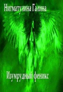 """Книга. """"Изумрудный феникс"""" читать онлайн"""