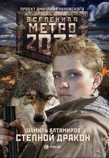 """Книга. """"Метро 2033: Степной дракон."""" читать онлайн"""