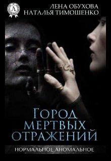 """Книга. """"Город мертвых отражений"""" читать онлайн"""