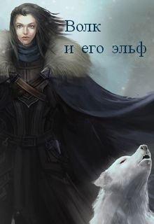 """Книга. """"Волк и его эльф"""" читать онлайн"""