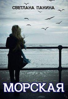 """Книга. """"Морская"""" читать онлайн"""