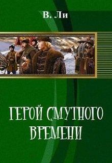 """Книга. """"Герой смутного времени."""" читать онлайн"""