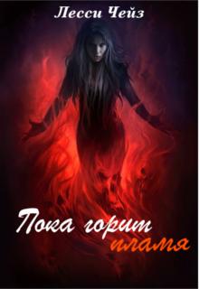 """Книга. """"Пока горит пламя"""" читать онлайн"""