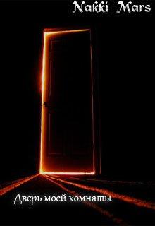 "Книга. ""Дверь моей комнаты"" читать онлайн"