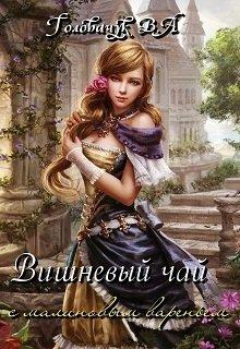 """Книга. """"Вишневый чай с малиновым вареньем"""" читать онлайн"""
