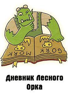 """Книга. """"Дневник Лесного Орка"""" читать онлайн"""