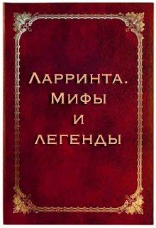 "Книга. ""Ларринта. Мифы и легенды"" читать онлайн"