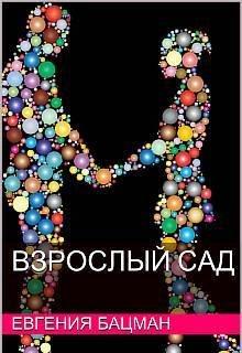 """Книга. """"Взрослый сад"""" читать онлайн"""