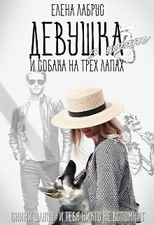 "Книга. ""Девушка в шляпе и собака на трёх лапах"" читать онлайн"
