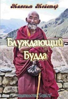 """Книга. """"Блуждающий будда"""" читать онлайн"""