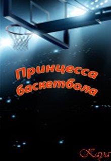 "Книга. ""Принцесса баскетбола "" читать онлайн"