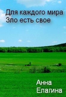 """Обложка книги """"Для каждого мира Зло есть свое"""""""
