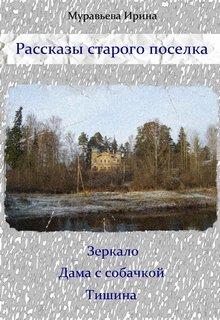 """Книга. """"Рассказы старого поселка"""" читать онлайн"""