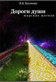 """Книга. """"Дороги  души: мирские жители"""" читать онлайн"""