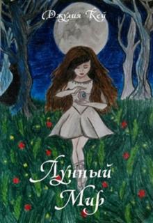"""Книга. """"Лунный мир"""" читать онлайн"""