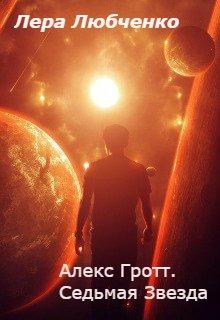 """Книга. """"Алекс Гротт. Седьмая Звезда"""" читать онлайн"""