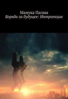 """Книга. """"Борьба за будущее: Интроекция"""" читать онлайн"""