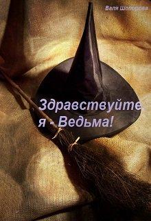 "Книга. ""Здравствуйте, я - Ведьма! Книга 1"" читать онлайн"