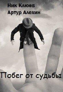 """Книга. """"Побег от судьбы"""" читать онлайн"""
