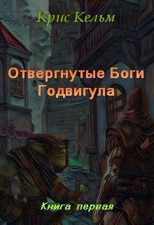 """Книга. """"Отвергнутые Боги Годвигула. Книга первая"""" читать онлайн"""