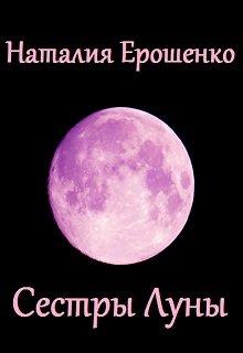 """Книга. """"Сестры Луны"""" читать онлайн"""