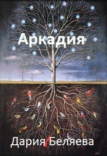 "Книга. ""Аркадия"" читать онлайн"