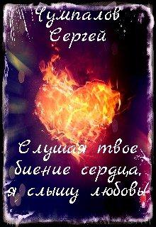 """Книга. """"Слушая твое биение сердца, я слышу любовь!"""" читать онлайн"""